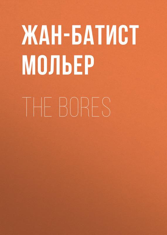 Жан-Батист Мольер. The Bores