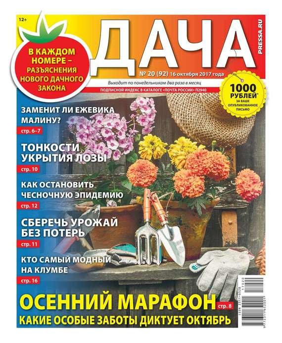 Редакция газеты Дача Pressa.ru Дача Pressa.ru 20-2017 дача и сад