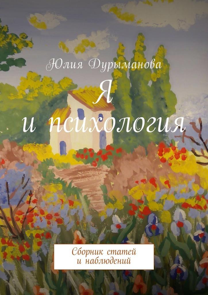 Юлия Дурыманова бесплатно