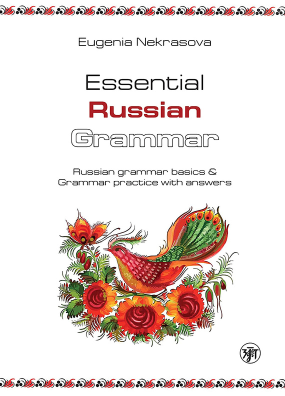 Евгения Некрасова Essential Russian Grammar. Russian grammar basics & Grammar practice with answers / Практическая грамматика русского языка. Основы русской грамматики и практикум с ключами essential grammar in use book with answers and interactive ebook russian edition