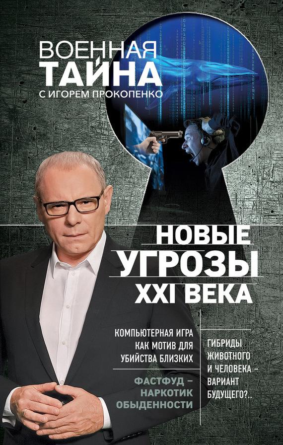 Игорь Прокопенко Новые угрозы XXI века ли эймис рисуем вместе с ли эймисом разнообразные объекты