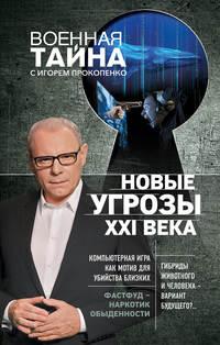 Игорь Прокопенко - Новые угрозы XXI века