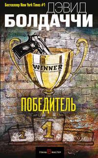Дэвид Болдаччи - Победитель