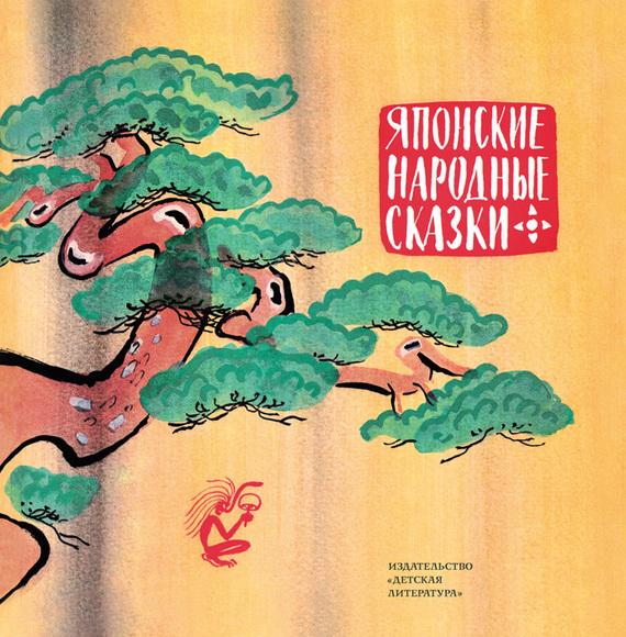 Народное творчество (Фольклор) - Японские народные сказки