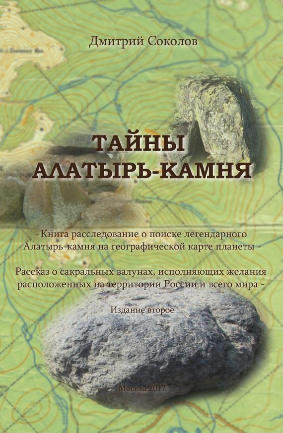 Дмитрий Соколов - Тайны Алатырь-камня