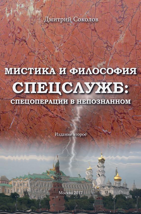 Дмитрий Соколов - Мистика и философия спецслужб: спецоперации в непознанном