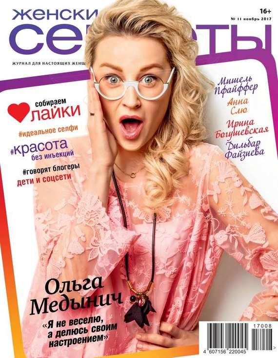 Редакция журнала Женские секреты Женские Секреты 11-2017
