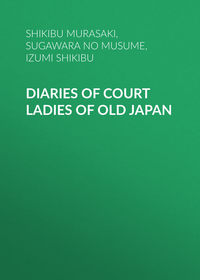 Shikibu Murasaki - Diaries of Court Ladies of Old Japan