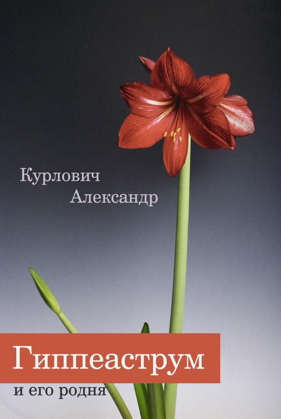 Александр Курлович Гиппеаструм и его родня все цены