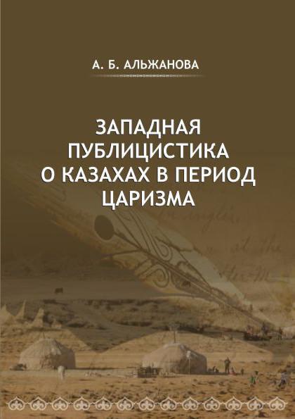 Альжанова А. Б. Западная публицистика о казахах в период царизма