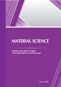 Шолпан Гумарова - Material science. Жаратылыстану факультеттеріні? студенттеріне арнал?ан ?дістемелік ??рал
