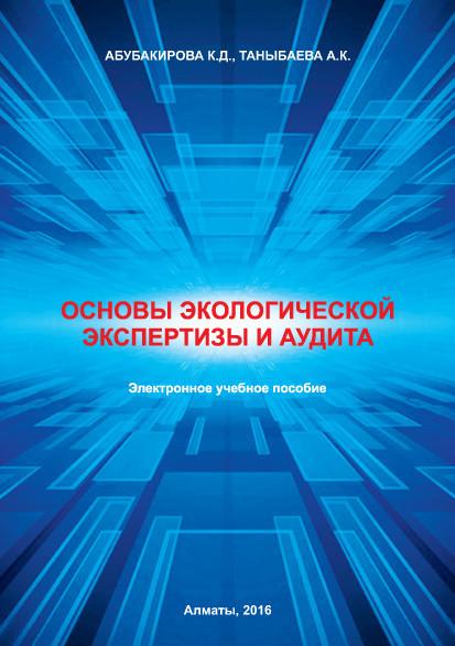 А. Таныбаева Основы экологической экспертизы и аудита аудит учебное пособие