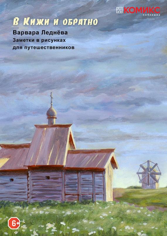 Варвара Леднёва В Кижи и обратно юлия высоцкая вкусные заметки книга для записи рецептов