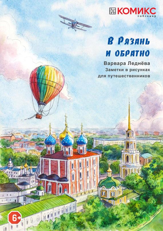 Варвара Леднёва В Рязань и обратно юлия высоцкая вкусные заметки книга для записи рецептов