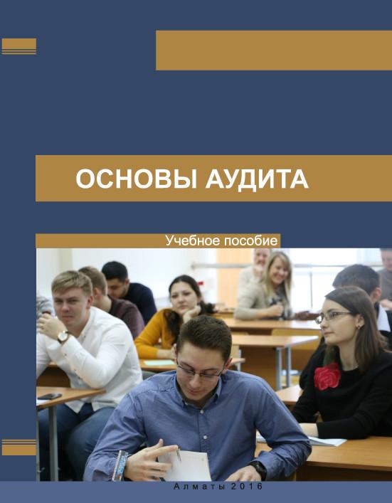 Б. Алтаев, Бакыт Султанова - Основы аудита