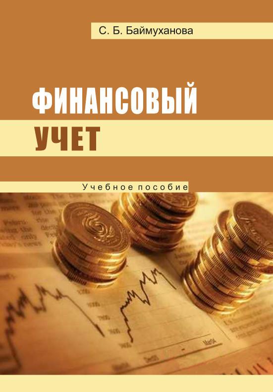 Сария Баймуханова Финансовый учет связь на промышленных предприятиях