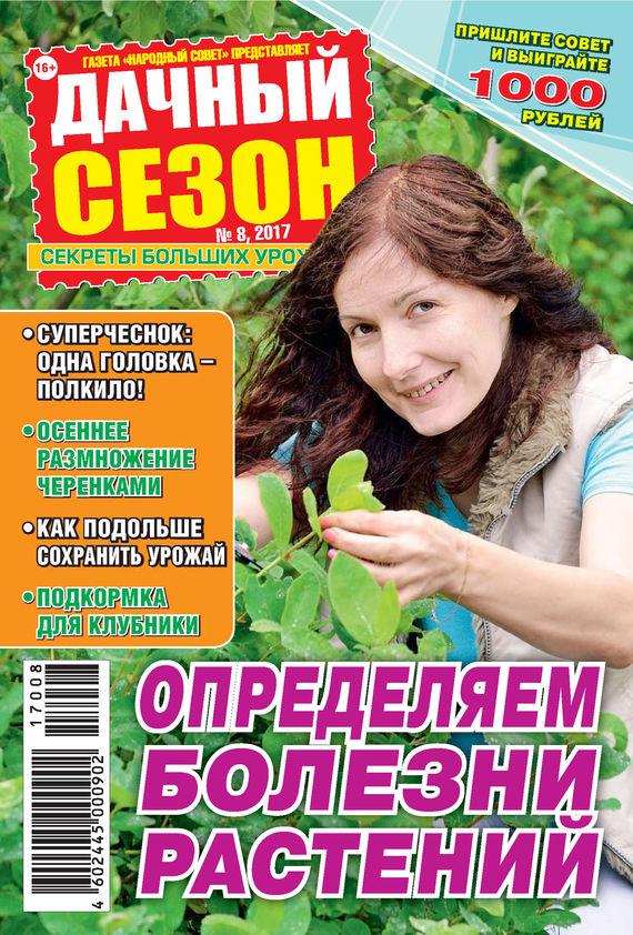 Отсутствует Дачный сезон №08/2017 уход за растениями в квартире и офисе