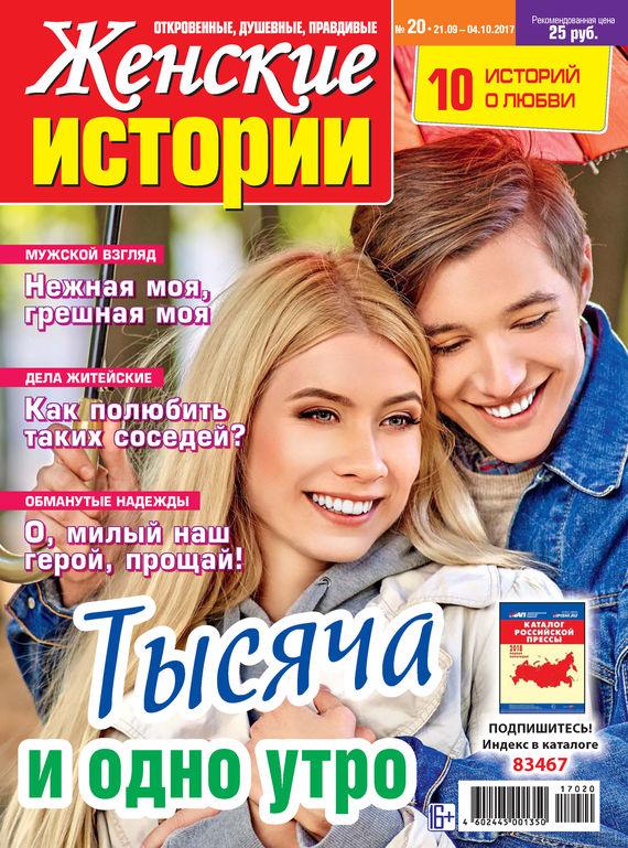 Отсутствует Женские истории №20/2017 женские куртки