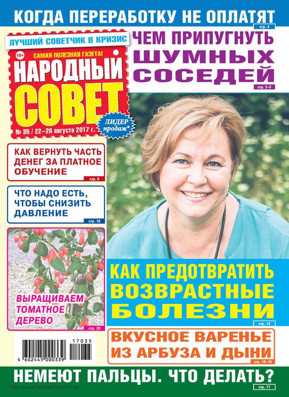 Отсутствует Народный совет №35/2017 отсутствует автомир 35 2017