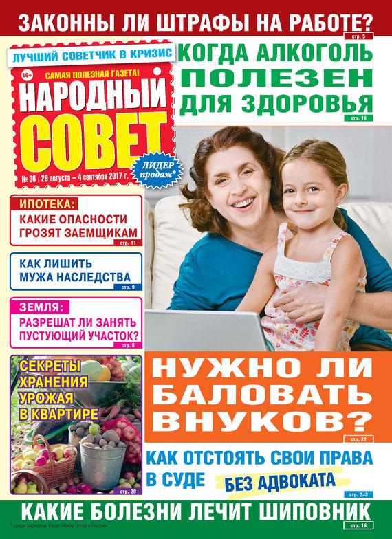 Отсутствует Народный совет №36/2017 отсутствует народный совет 52 2017