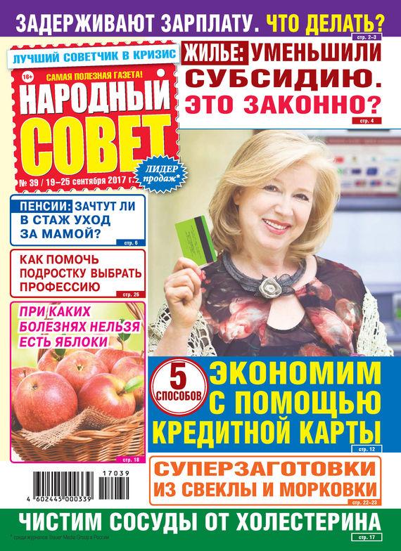 Отсутствует Народный совет №39/2017 отсутствует народный совет 52 2017