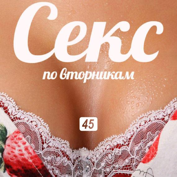 Очередной выпуск программы «Секс повторникам» вышел вэфир сучастием Жени Глюкк