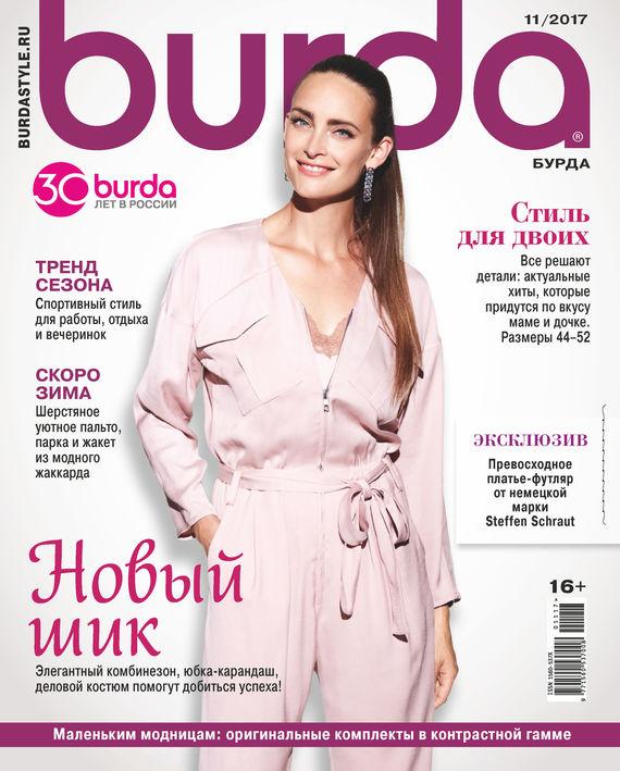 Отсутствует Burda №11/2017 журнал burda купить в санкт петербурге