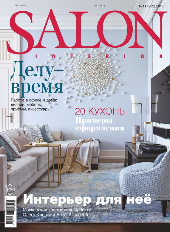 Отсутствует SALON-interior №11/2017 дома в липецке с фото