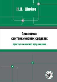 Н. Л. Шибко - Синонимия синтаксических средств: простое и сложное предложение. Сборник заданий по русскому языку как иностранному