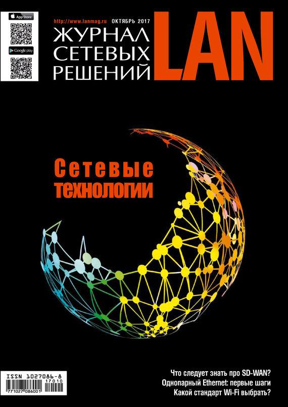 Открытые системы Журнал сетевых решений / LAN №10/2017 открытые системы журнал сетевых решений lan 10 2012