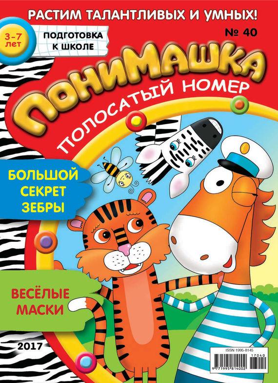 Открытые системы ПониМашка. Развлекательно-развивающий журнал. №40/2017 обучающие мультфильмы для детей где