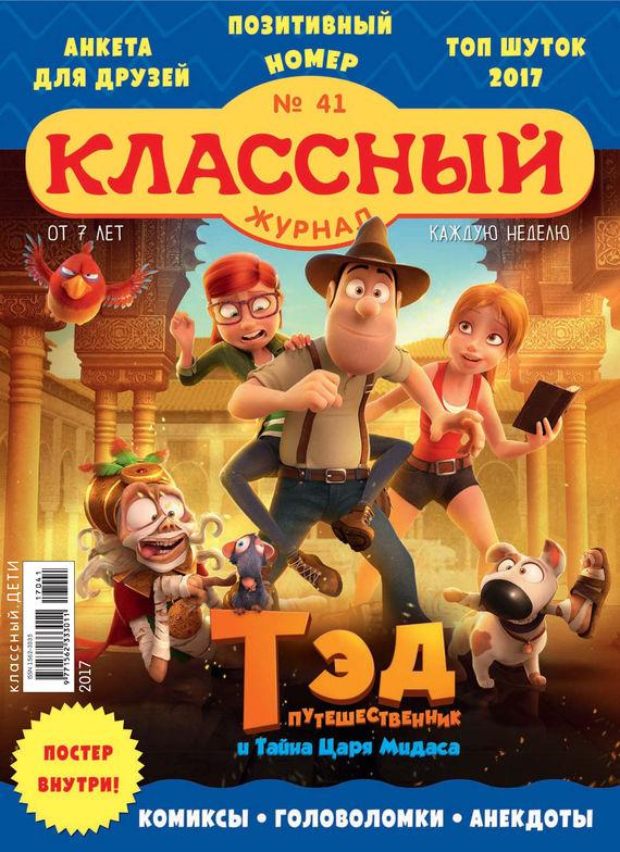 Открытые системы Классный журнал №41/2017