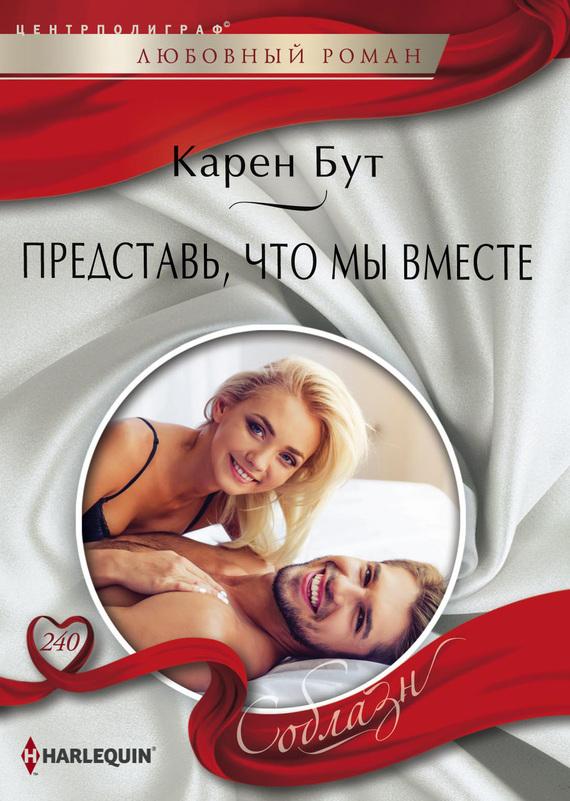 как читать книгу роман русскую онлайн состав