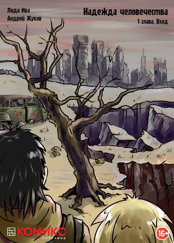 Надежда человечества. Глава 1. Вход