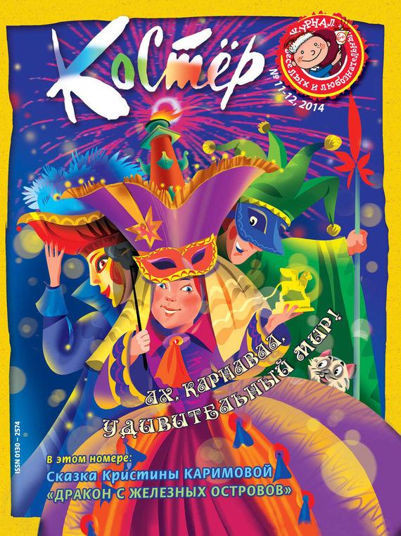 Отсутствует Журнал «Костёр» №11-12/2014 отсутствует журнал хакер 07 2014