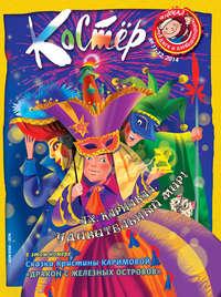 Отсутствует - Журнал «Костёр» №11-12/2014