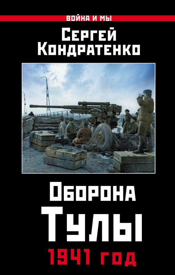 Сергей Кондратенко - Оборона Тулы. 1941 год
