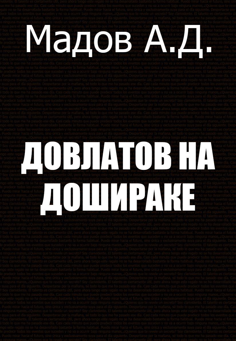 Андрей Дмитриевич Мадов бесплатно