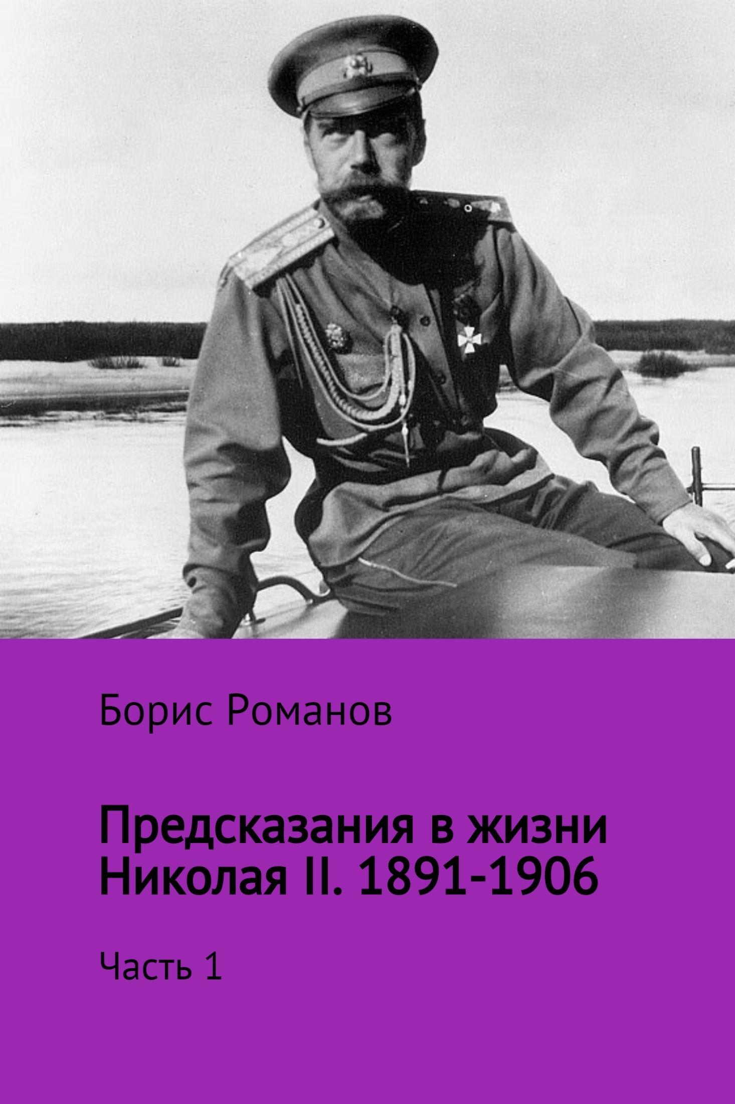 Борис Романов - Предсказания в жизни Николая II. Часть 1. 1891-1906 гг.