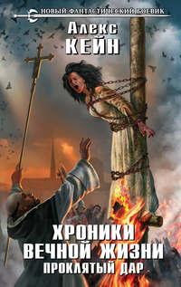 Алекс Кейн - Хроники вечной жизни. Проклятый дар