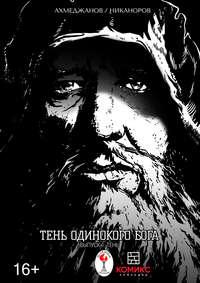Фарит Ахмеджанов - Тень одинокого Бога. Часть 1. Тень
