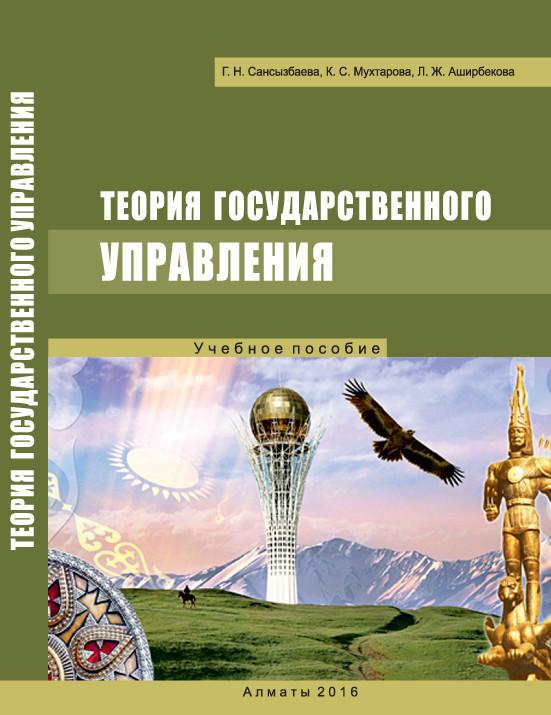 Галия Сансызбаева Теория государственного управления