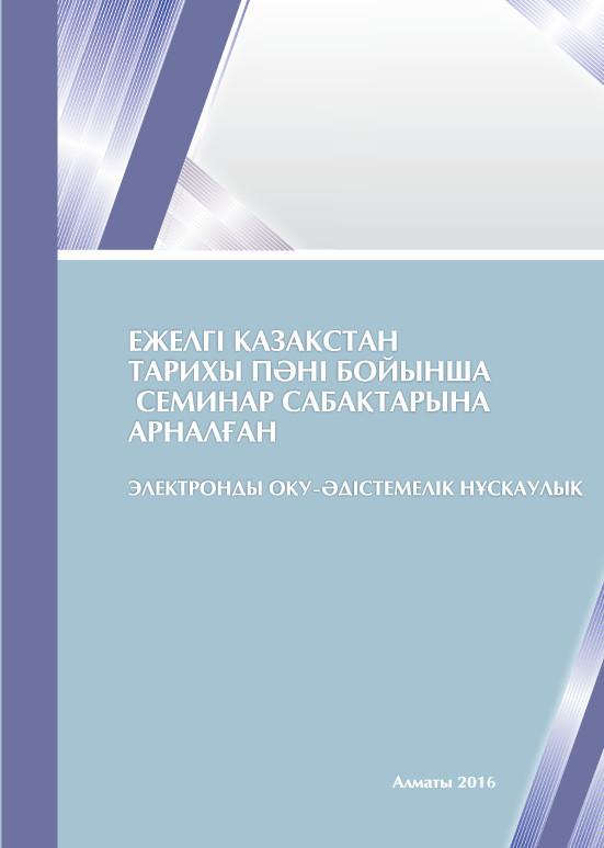 Т. Омарбеков Ежелгі Қазақстан тарихы пәні бойынша семинар сабақтарына арналған оқуәдістемелік нұсқаулық
