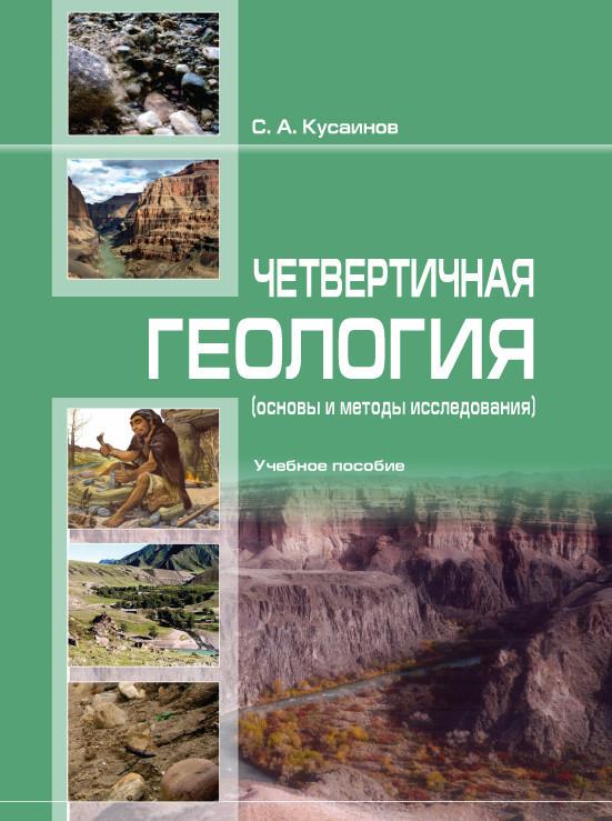Четвертичнaя геология (основы и методы исследовaния)