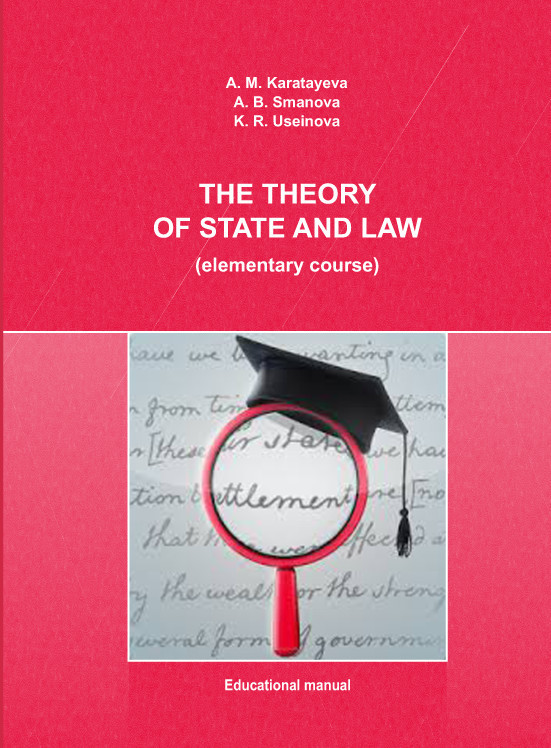 Aigul Karatayeva The Theory of State and Law (elementary course) the terror presidency – law and judgement inside the bush administration