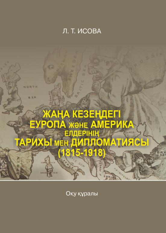 Жаңа кезеңдегі Еуропа және Америка елдерінің тарихы мен дипломатиясы (1815-1918)