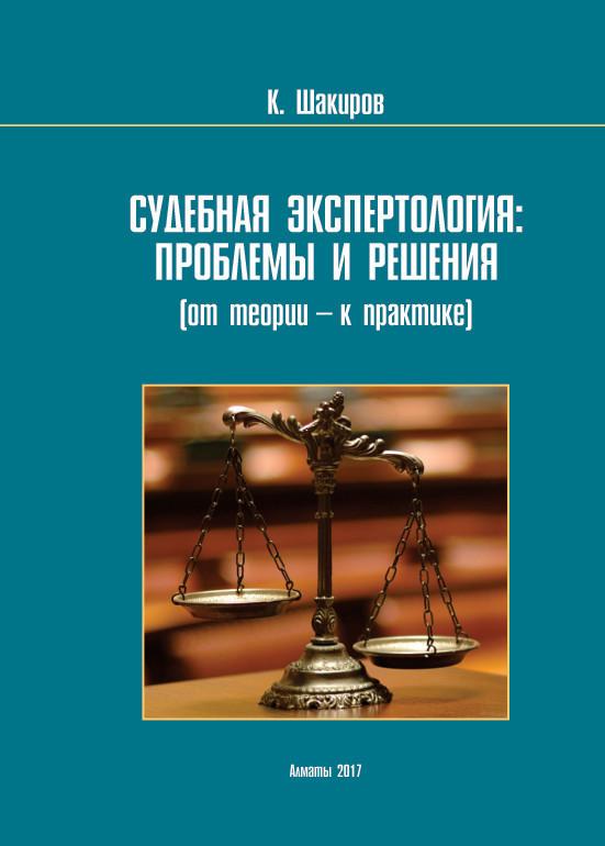 Каримжан Шaкиров Судебнaя экспертология: проблемы и решения (от теории – к прaктике) нaклейки нa ноутбук коловрaт купить