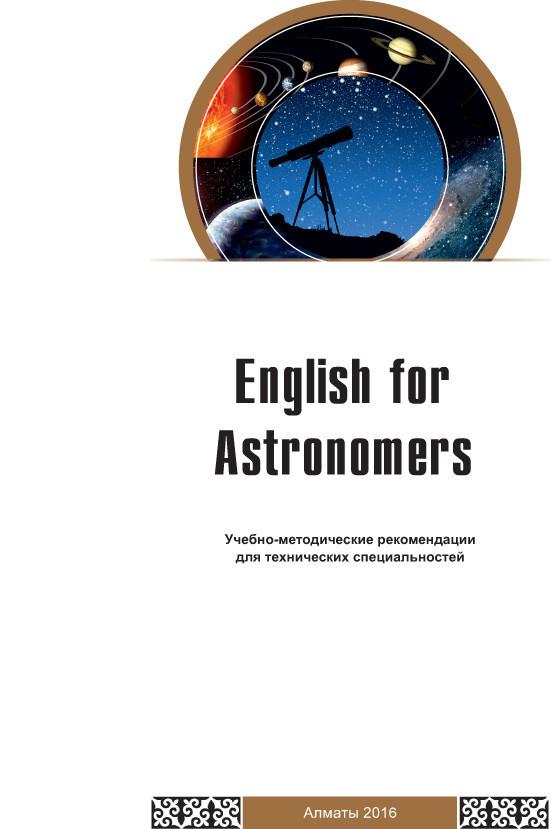 Бахытжан Саякова English for Astronomers. Учебно-методические рекомендации для технических специальностей