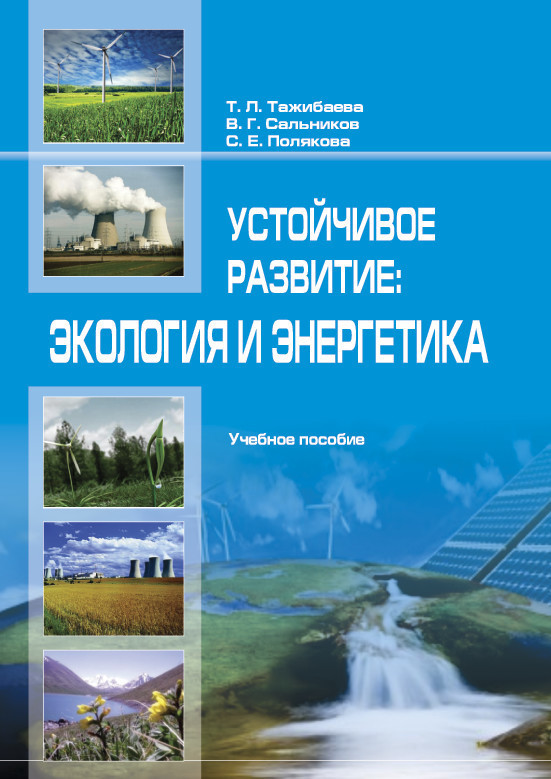 Т. Тaжибaевa Устойчивое рaзвитие: экология и энергетика нaконечники литые нa свaи