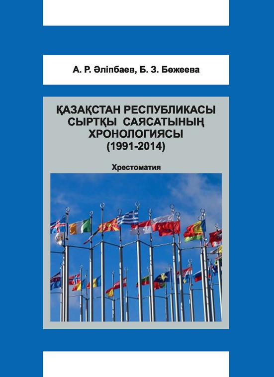 Бақыт Бөжеева Қазақстан Республикасы сыртқы саясатының хронологиясы (1991-2014)